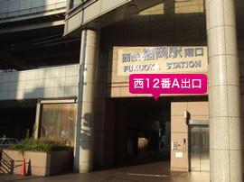 地下鉄天神駅・西12番A出口